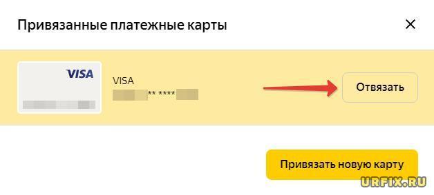 Отвязать карту от аккаунта Яндекс