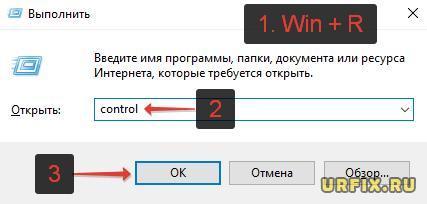 Панель управления - команда control выполнить