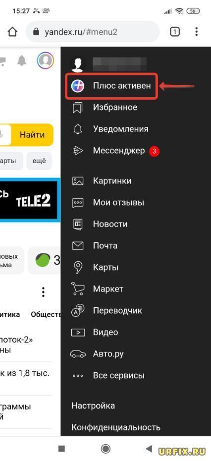 Перейти в Яндекс Плюс из меню с телефона