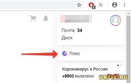 Перейти в Яндекс Плюс