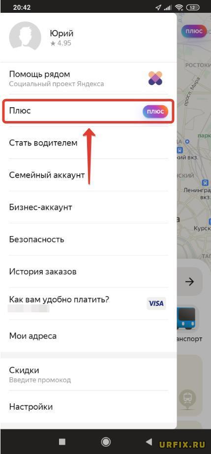 Перейти в настройки Яндекс Плюс из приложения