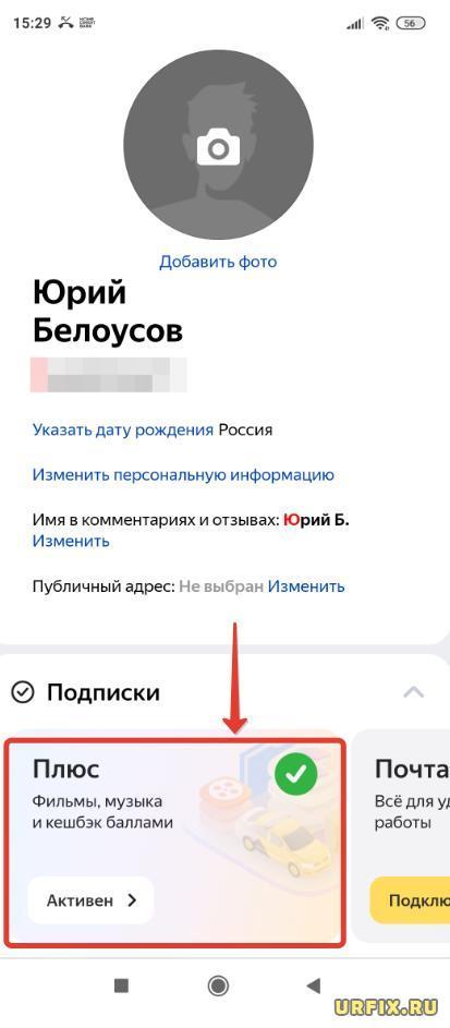 Перейти в управление подпиской Яндекс Плюс с телефона