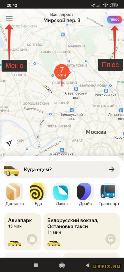 Плюс меню приложение Яндекс такси