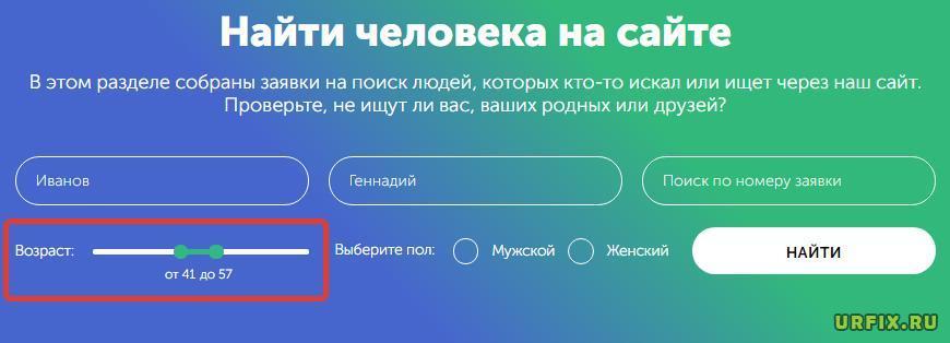 Poisk.vid.ru Жди меня фильтрация по возрасту