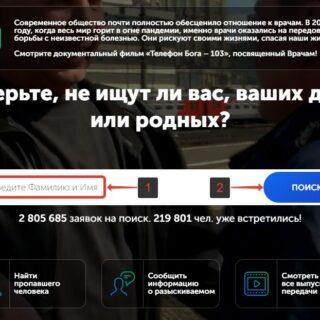 Poisk.vid.ru узнать ищут ли меня на сайте «Жди меня»