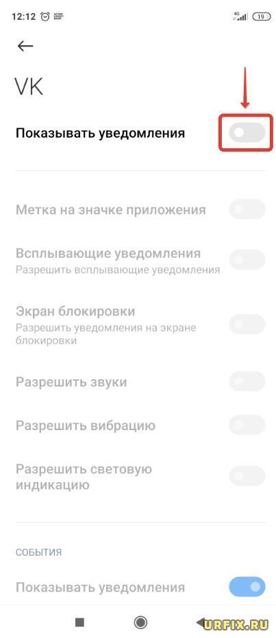 Показывать скрывать уведомления в ВК Android