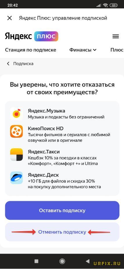 Убрать подписку Яндекс Плюс из приложения Android iPhone