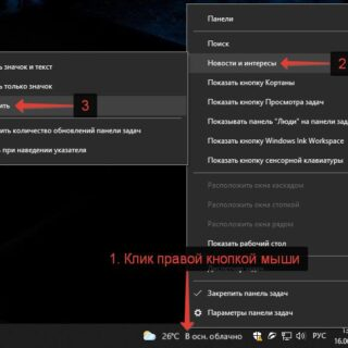 Убрать погоду с панели задач Windows 10