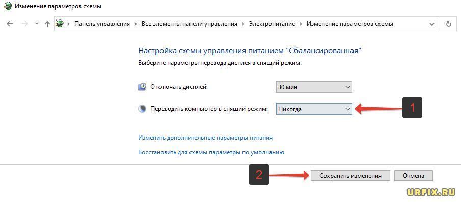 Убрать спящий режим на компьютере Windows 10, 8, 7