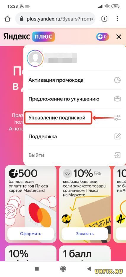 Управление подпиской Яндекс Плюс с телефона