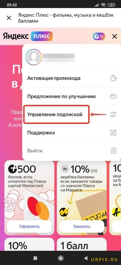 Управление подпиской Яндекс Плюс в приложении Яндекс GO (такси)