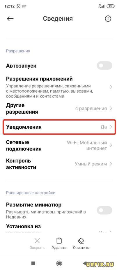 Уведомления ВК Android
