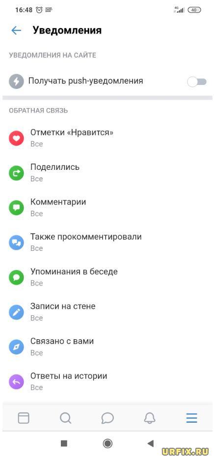 Уведомления ВК на телефоне