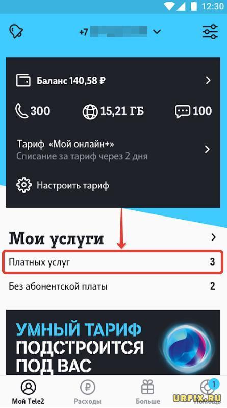 Узнать платные подписки и услуги Теле2 на телефоне