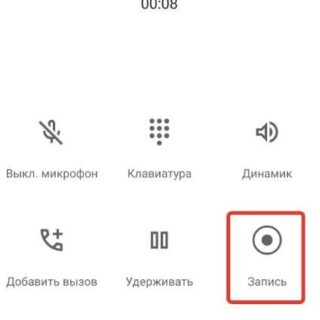 Включить запись - телефон Android