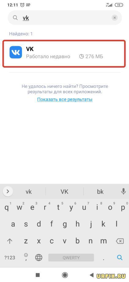 Вконтакте - Android приложения