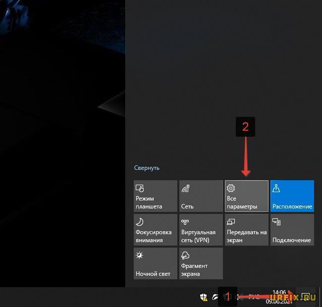 Все параметры из центра уведомлений Windows