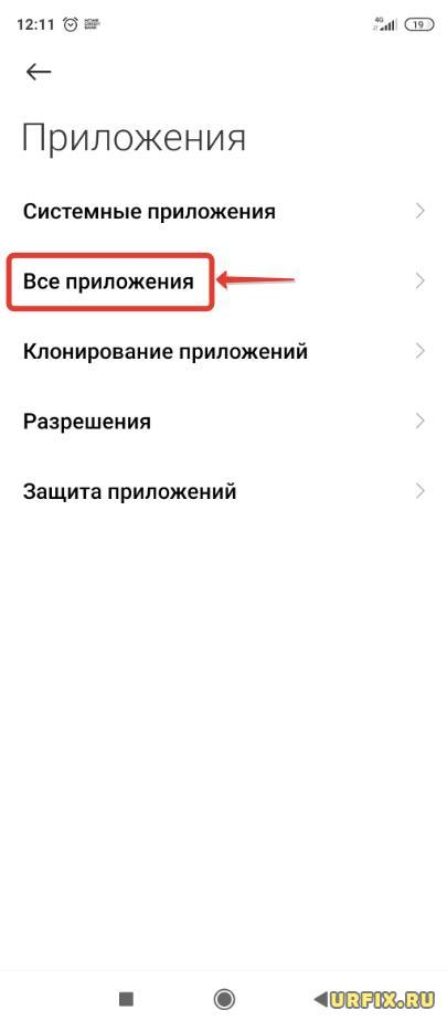 Все приложения Android
