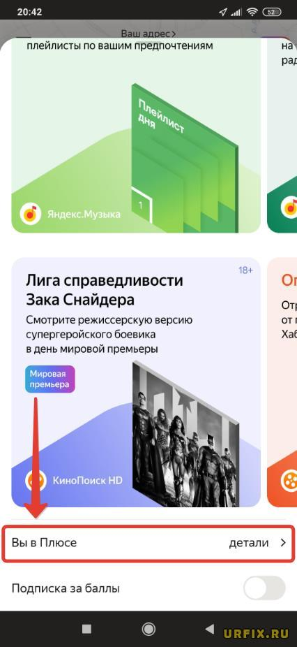 Вы в плюсе - приложение Яндекс Go