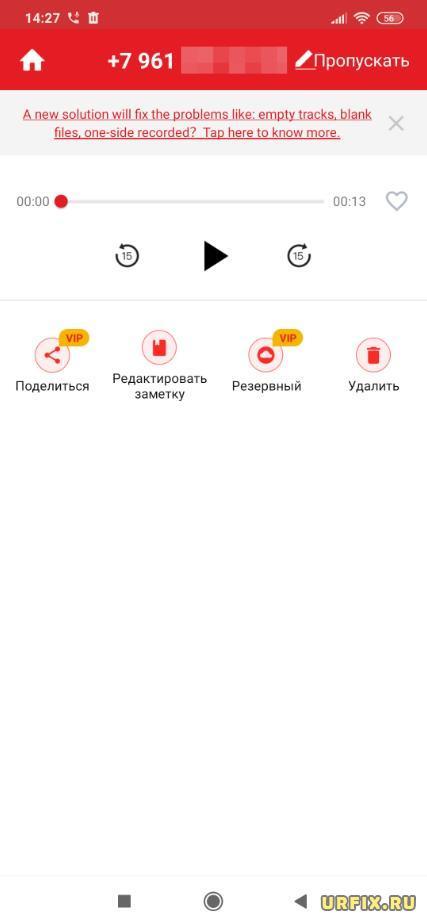 Запись звонков - приложение для телефона