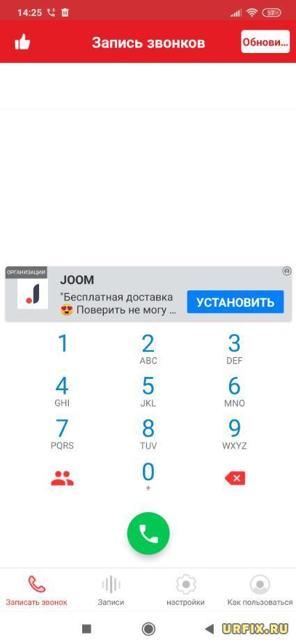 Запись звонков - приложения для записи разговора