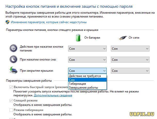 Запретить переход в режим сна Windows