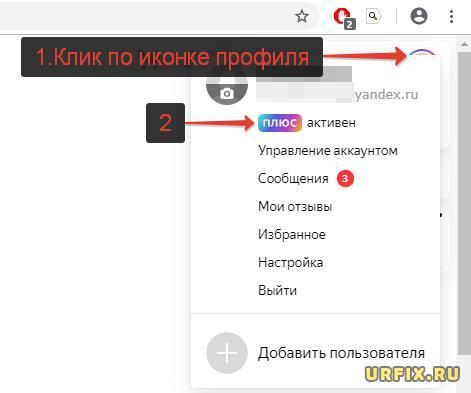 Зайти в Яндекс Плюс