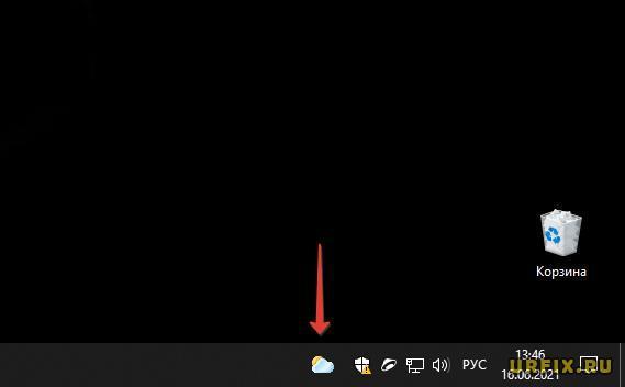 Значок погоды в системном трее Windows 10