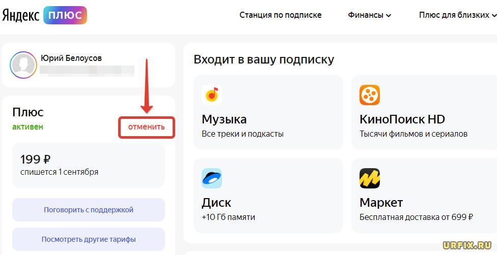 отключить подписку Яндекс Плюс