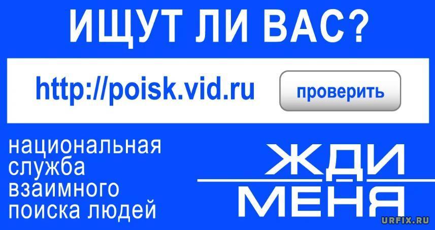 www.Poisk.vid.ru ищут ли меня на Жди меня - как узнать