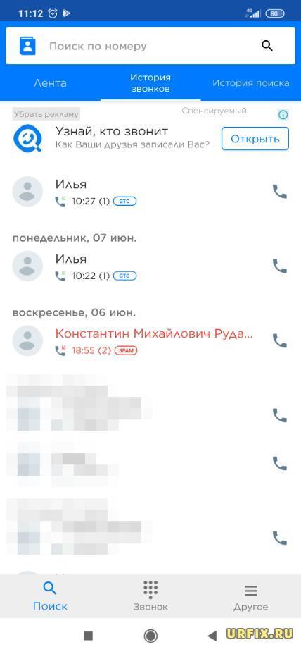 Getcontact - проверить чей номер