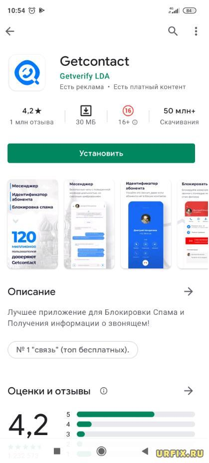 Getcontact скачать приложение для проверки как телефон записан у других людей