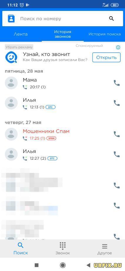 Getcontact - защита от спама