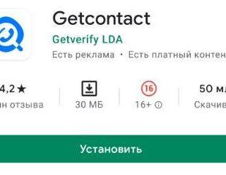 Как называется приложение «Как записан в телефоне»