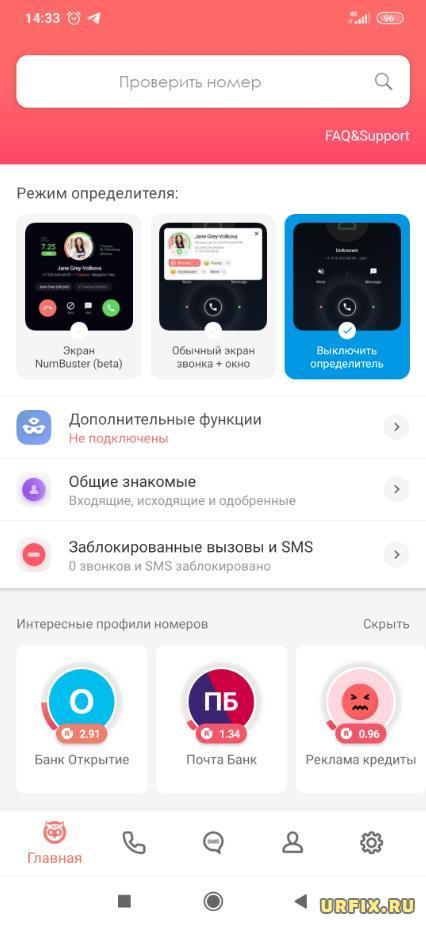 NumBuster - приложение АОН, защиты от спама