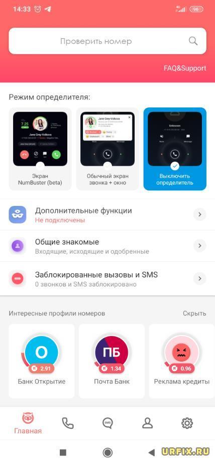 NumBuster - приложение для просмотра как записан телефон в контактах других людей