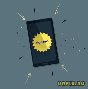 Подготовить Android телефон к продаже