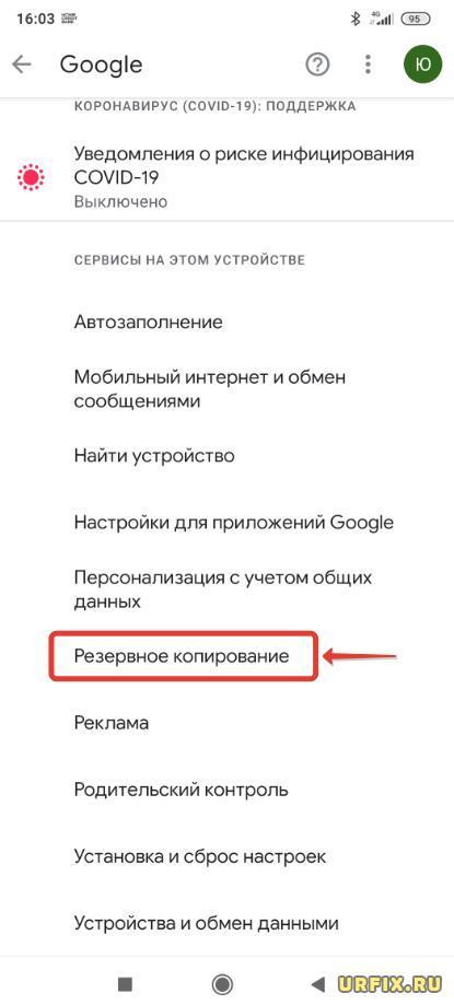 Резервное копирование аккаунта Google