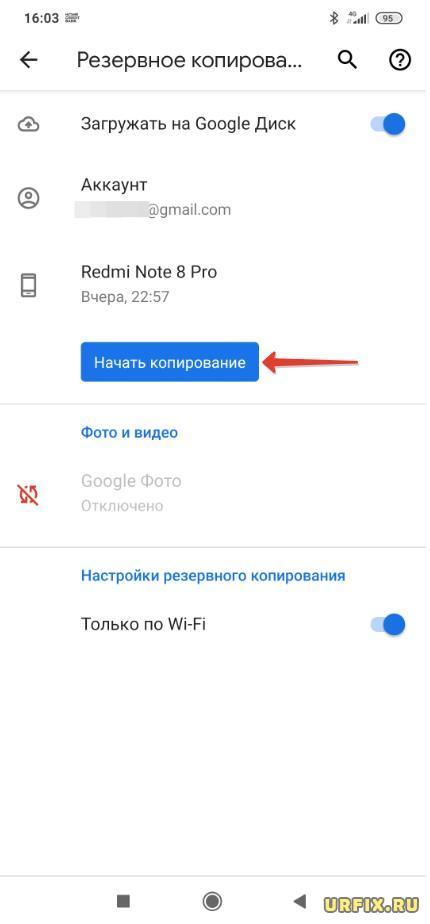 Резервное копирование данных телефона в аккаунте Google
