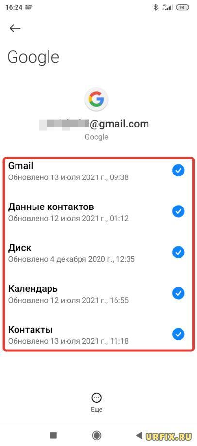 Синхронизация данных в аккаунте Google