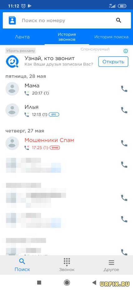 Узнать, кто звонил - Getcontact