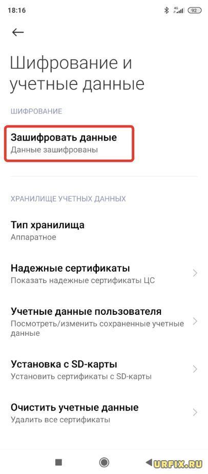 Зашифровать данные Android