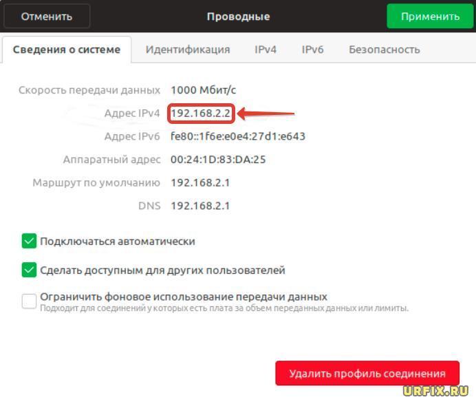 Посмотреть локальный IP-адрес Ubuntu в GUI