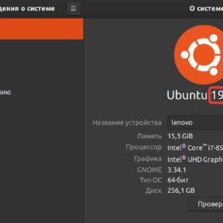 Посмотреть версию Ubuntu в графическом интерфейсе