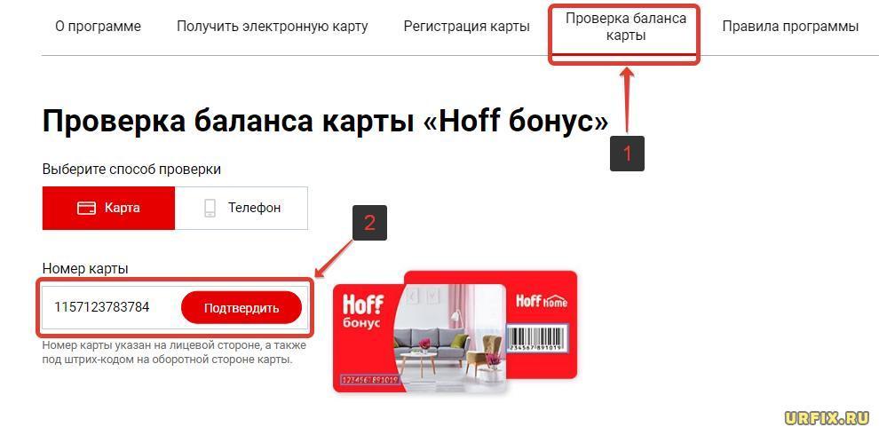 Проверить бонусы на карте Hoff по номеру карты
