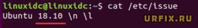 Узнать версию Ubuntu в консоли cat etc issue