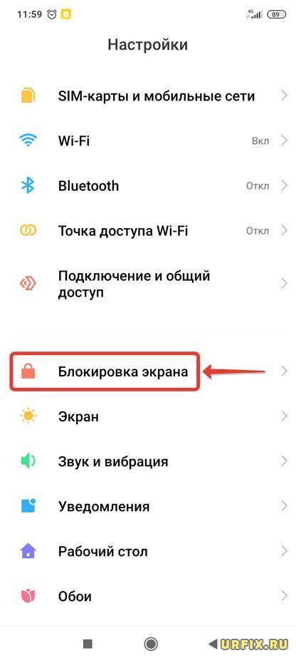 Блокировка экрана - настройки Android