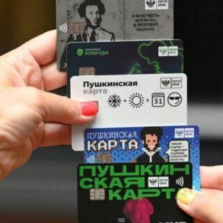 Что можно оплатить Пушкинской картой - какие мероприятия