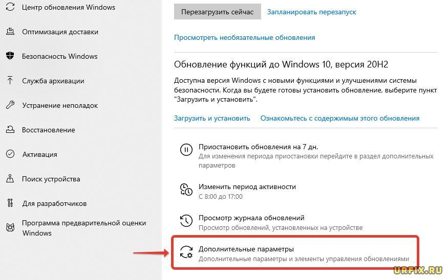 Дополнительные параметры обновлений Windows 10