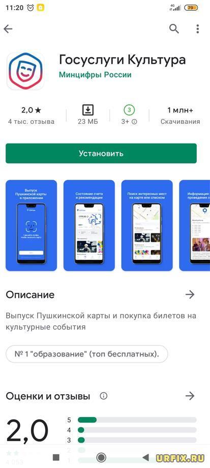 Госуслуги Культура - приложение установка Android